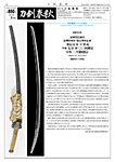 刀剣春秋の表紙