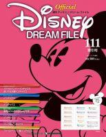 Disney DREAM FILE(ディズニー・ドリーム・ファイル):表紙