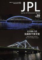 JPL:表紙