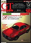 雑誌画像:西風GTromanSTRADALE