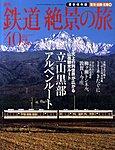 週刊鉄道絶景の旅の表紙