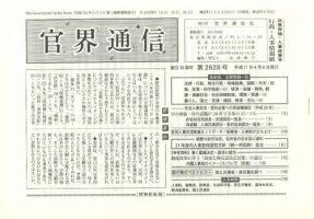 官界通信:表紙