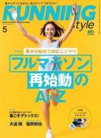 RUNNING style(ランニングスタイル):表紙