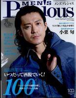 MEN'S Precious (メンズ プレシャス):表紙