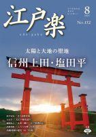 月刊江戸楽:表紙