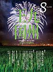 月刊九州王国の表紙