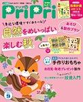 雑誌画像:PriPri(プリプリ)