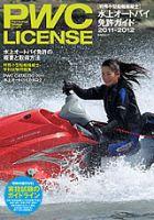 PWC LICENSE 水上オートバイ免許ガイド :表紙