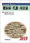 Annual Review 糖尿病・代謝・内分泌の表紙