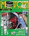 雑誌画像:モト・メンテナンス インデックス