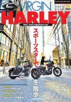 VIRGIN HARLEY (バージンハーレー):表紙