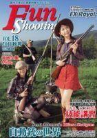 Fun Shooting(ファンシューティング):表紙