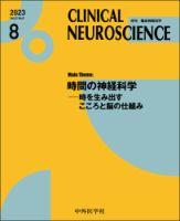 Clinical Neuroscience(クリニカルニューロサイエンス):表紙
