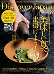 Discover Japan(ディスカバージャパン)