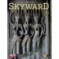 SKYWARD国内版(スカイワード):表紙