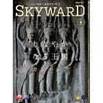 雑誌画像:SKYWARD国際版(スカイワード)
