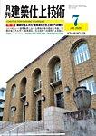 雑誌画像:建築仕上技術