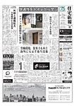 雑誌画像:住宅新報