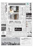 住宅新報:表紙