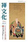 雑誌画像:季刊「禅文化」