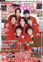 TV fan(テレビファン)関西版:表紙