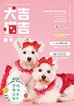 犬吉猫吉九州版の表紙