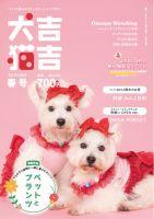 犬吉猫吉九州版 :表紙