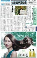 日用品化粧品新聞:表紙