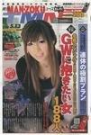 東京MAN-ZOKUニュースの表紙