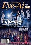 雑誌画像:Eye-Ai(あいあい)