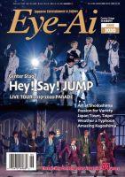 Eye-Ai(あいあい):表紙