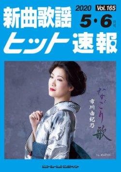 新曲歌謡ヒット速報 表紙画像