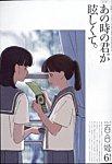 百合姫の表紙