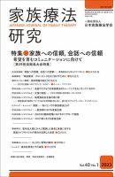 家族療法研究:表紙