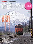 雑誌画像:鉄道プラスαで楽しむ 鉄道で旅する北海道