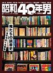 昭和40年男の表紙