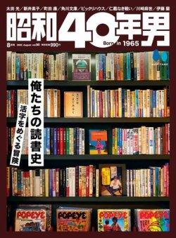 昭和40年男 表紙画像(小)