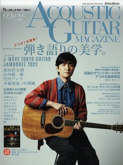 ACOUSTIC GUITAR MAGAZINE 表紙画像