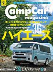 Camp car magazine(キャンプカーマガジン)の表紙