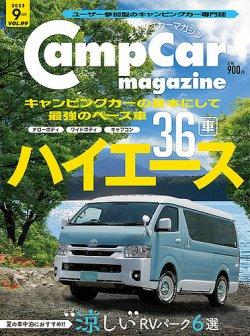 キャンプカーマガジン 表紙画像