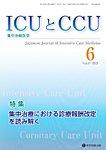 ICUとCCUの表紙