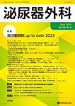 泌尿器外科の表紙