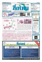 スーマイ・タイムズ(Sumai Times) :表紙