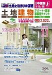 雑誌画像:月刊 信州土地と住まいの情報誌 中信版