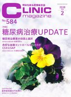 CLINIC magazine(クリニックマガジン):表紙