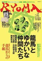 RYOMA(リョウマ):表紙