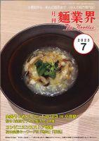 麺業界:表紙