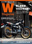 雑誌画像:Wマガジン