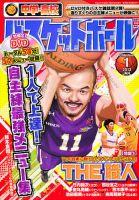 中学・高校バスケットボール:表紙
