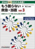jmedmook:表紙
